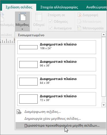 """Στιγμιότυπο οθόνης της επιλογής """"Περισσότερα προκαθορισμένα μεγέθη σελίδων"""" στην καρτέλα """"Σχεδίαση σελίδας"""" στον Publisher."""