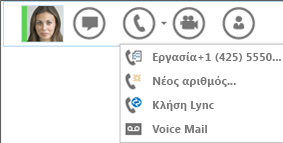 Στιγμιότυπο οθόνης της επιλογής πραγματοποίησης κλήσης