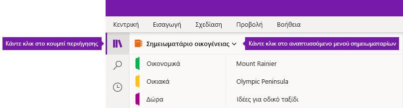 Ανάπτυξη της λίστας σημειωματαρίων στο OneNote για Windows 10