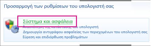 Ο Πίνακας Ελέγχου των Windows 7