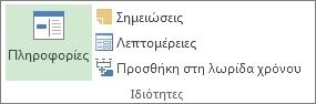 """Εικόνα κουμπιού """"Πληροφορίες εργασίας"""""""