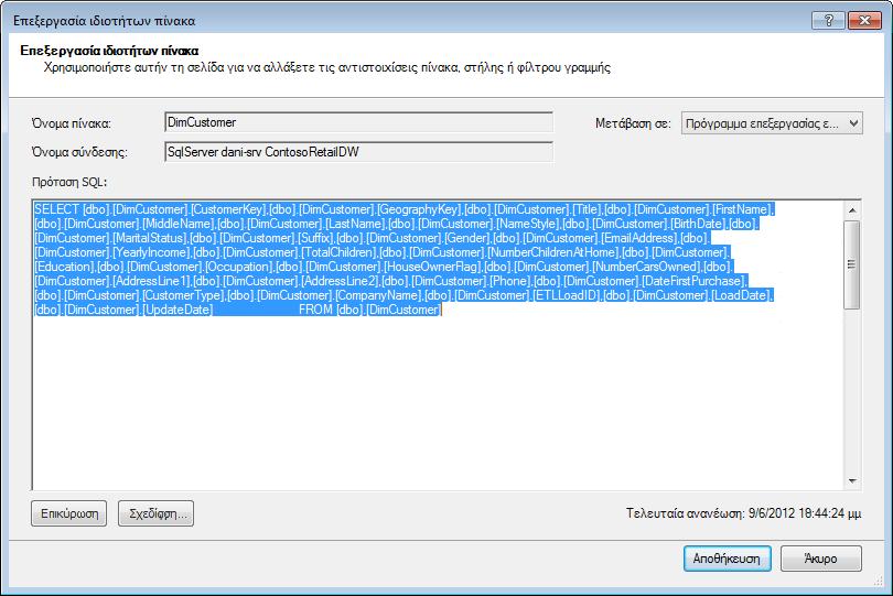 Ερώτημα SQL που χρησιμοποιείται για την ανάκτηση των δεδομένων