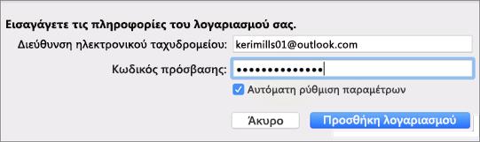 Προσθήκη λογαριασμού ηλεκτρονικού ταχυδρομείου