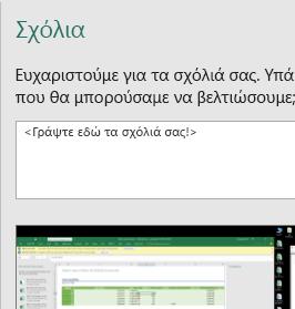 Σχόλια σε ένα πλαίσιο διαλόγου στο Excel