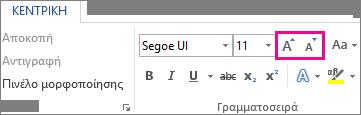 Πλαίσια αύξησης και μείωσης μεγέθους γραμματοσειράς στην Κεντρική καρτέλα