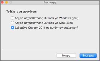 Εισαγωγή οθόνης με το Outlook 2011 δεδομένων σε αυτόν τον υπολογιστή επιλεγμένο