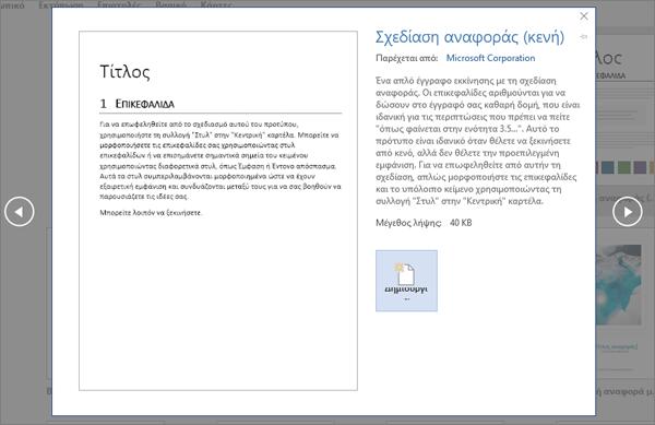 Εμφανίζει μια προεπισκόπηση ενός πρότυπου σχεδίασης αναφοράς στο Word 2016.