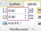 Ορισμός του ύψους και του πλάτους ενός κελιού πίνακα