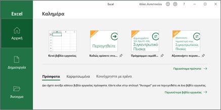 Excel - Δημιουργία βιβλίου εργασίας