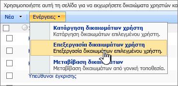 """Επεξεργασία χρήστη permissioins από το μενού """"ενέργεια"""""""