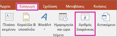 """Εμφανίζει το κουμπί """"Αριθμός διαφάνειας"""" στην κορδέλα του PowerPoint"""