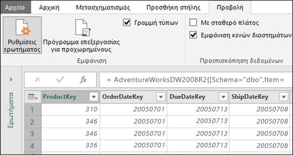 Power Query - Γραμματοσειρά με σταθερό πλάτος για την Προεπισκόπηση στην Επεξεργασία ερωτήματος