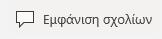 """Το κουμπί """"Εμφάνιση σχολίων"""" στο PowerPoint Mobile για Windows 10."""