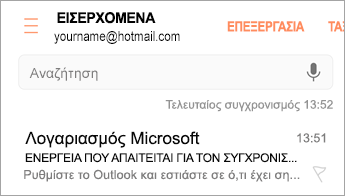 """Ανοίξτε το μήνυμα ηλεκτρονικού ταχυδρομείου με την ένδειξη """"Απαιτείται ενέργεια"""""""