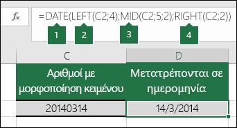 Μετατροπή συμβολοσειρών κειμένου και αριθμών σε ημερομηνίες