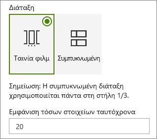 Επιλογή διάταξης στο τμήμα παραθύρου ιδιοτήτων Τμήματος Web συμβάντων.