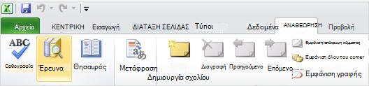"""Καρτέλα """"Αναθεώρηση"""" στην Κορδέλα του Excel"""