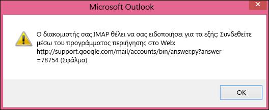 """Εάν λάβετε το μήνυμα σφάλματος """"Ο διακομιστής IMAP σάς ειδοποιεί για τα εξής"""", ελέγξτε ότι έχετε ορίσει λιγότερο ασφαλείς ρυθμίσεις στο Gmail για ενεργοποίηση, ώστε το Outlook να μπορεί να αποκτήσει πρόσβαση στα μηνύματά σας."""