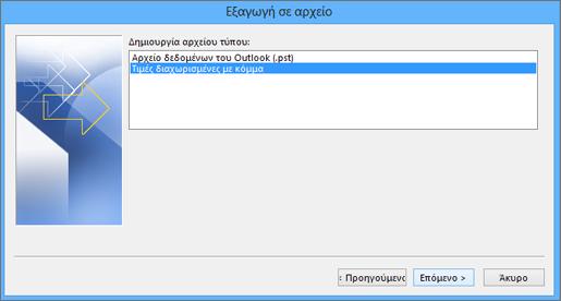 Οδηγός εξαγωγής του Outlook - Επιλογή αρχείου CSV
