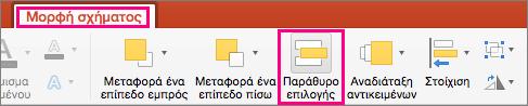 """Εμφανίζει την καρτέλα """"Μορφή σχήματος"""" στο PowerPoint 2016 για Mac"""