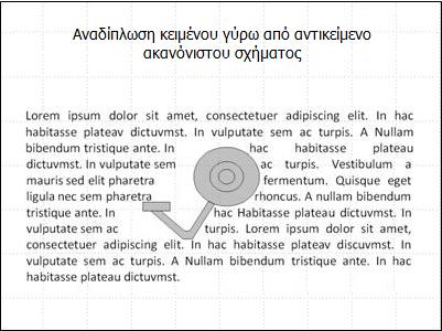 Διαφάνεια με εικόνα που δεν καλύπτεται από το κείμενο