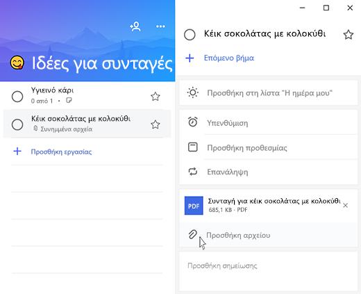 Στιγμιότυπο οθόνης της Microsoft εκκρεμών εργασιών με την προβολή λεπτομερειών άνοιγμα και την επιλογή για να προσθέσετε ένα αρχείο επισημασμένο