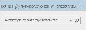 """Στιγμιότυπο οθόνης που εμφανίζει μια ενότητα της κορδέλας του SharePoint Online με τα στοιχεία ελέγχου """"Κοινή χρήση"""", """"Παρακολούθηση"""" και """"Επεξεργασία"""" καθώς και το πλαίσιο αναζήτησης."""