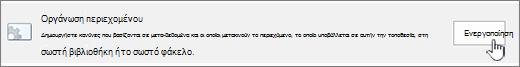 κουμπί Ενεργοποίηση περιεχομένου organzier