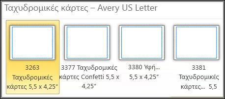 Πρότυπο ταχυδρομικών καρτών για δεσμίδα καρτών Avery US Letter.