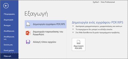 """Επιλογή """"Εξαγωγή σε PDF"""" στην καρτέλα """"Αρχείο"""" στο Visio."""