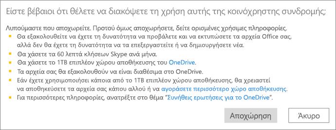 Στιγμιότυπο οθόνης του παραθύρου διαλόγου επιβεβαίωσης που εμφανίζεται όταν διακόπτετε τη χρήση της συνδρομής στο Office 365 για Οικιακή Χρήση που κάποιος άλλος έχει θέσει σε κοινή χρήση με εσάς.
