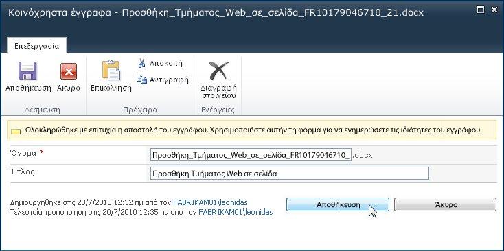 προσθήκη τμήματος Web