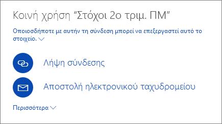 Στιγμιότυπο οθόνης που δείχνει πώς μπορείτε να κάνετε κοινή χρήση ενός αρχείου στο OneDrive