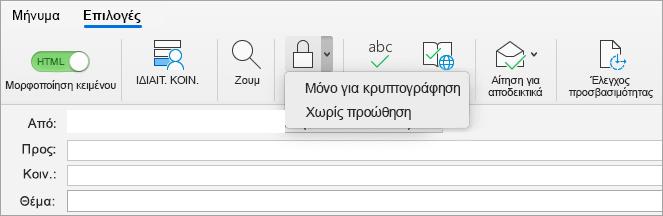"""Εμφάνιση του κουμπιού """"κρυπτογράφηση"""" σε ένα μήνυμα ηλεκτρονικού ταχυδρομείου"""