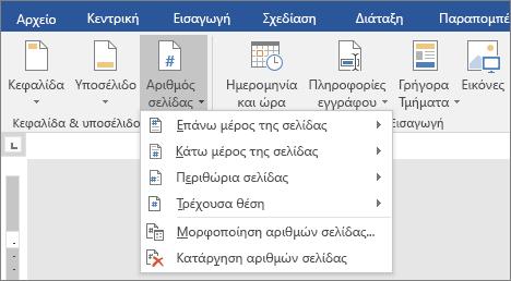 Οι επιλογές αριθμού σελίδας επιλογές εμφανίζονται σε μια λίστα.