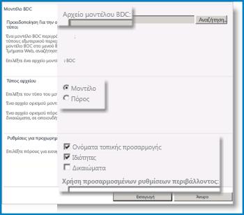 Στιγμιότυπο οθόνης για την προβολή μοντέλου BCS.