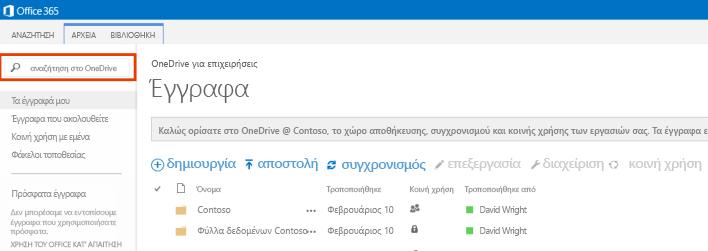 Στιγμιότυπο οθόνης του πλαισίου ερωτήματος OneDrive στο Office 365.
