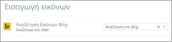 Πλαίσιο αναζήτησης Εικόνων Bing