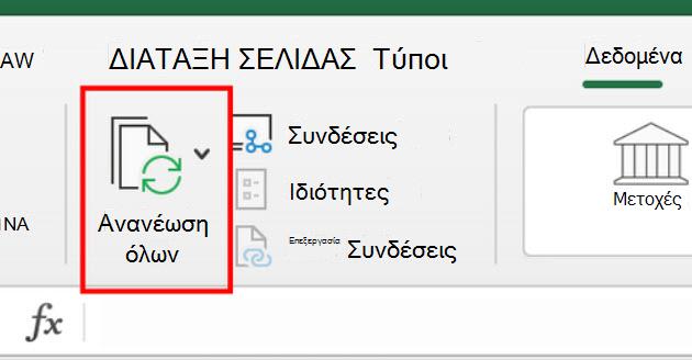Resfresh όλη την εντολή στην κορδέλα του Excel για Mac