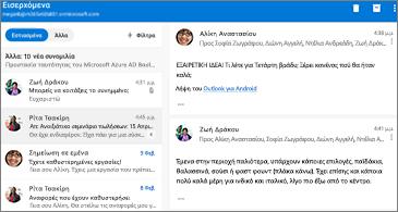Λίστα μηνυμάτων στα αριστερά και επιλεγμένη συνομιλία στα δεξιά