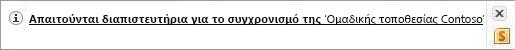 Ειδοποίηση συγχρονισμού στην περιοχή ειδοποιήσεων των Windows
