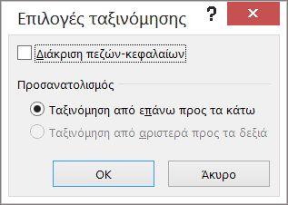 """Στο παράθυρο διαλόγου """"Ταξινόμηση"""", κάντε κλικ στο κουμπί """"Επιλογές"""""""