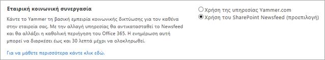 """Κέντρο διαχείρισης του SharePoint, επιλογές """"Εταιρική κοινωνική συνεργασία"""""""