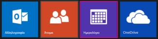 Κύριο μενού του Outlook.com - επιλογή ημερολογίου