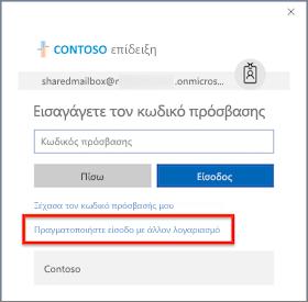 έλεγχος ταυτότητας των Windows