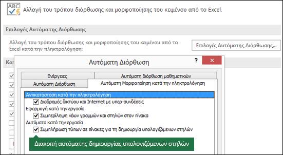 """Απενεργοποιήστε τις στήλες υπολογισμού πίνακα από αρχείο > Επιλογές > Εργαλεία γλωσσικού ελέγχου > Επιλογές Αυτόματης Διόρθωσης > χωρίς σημάδι """"Συμπλήρωση τύπων σε πίνακες για τη δημιουργία υπολογιζόμενων στηλών""""."""