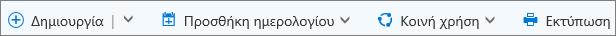 Η γραμμή εντολών ημερολογίου για το Outlook.com