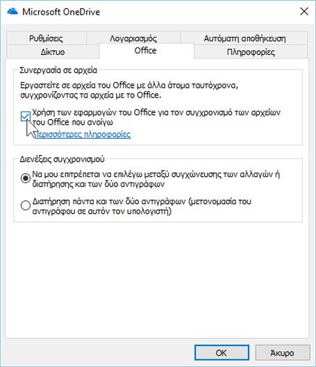 Στιγμιότυπο οθόνης της καρτέλας Office στις ρυθμίσεις για το νέο OneDrive για επιχειρήσεις πρόγραμμα-πελάτη συγχρονισμού