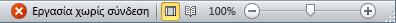 """Γραμμή κατάστασης του Outlook με κατάσταση """"Εργασία χωρίς σύνδεση"""""""