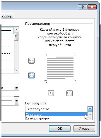 """Το αναπτυσσόμενο μενού """"Εφαρμογή σε"""" στο παράθυρο διαλόγου """"Περιγράμματα και σκίαση"""""""